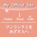 ���ե�����륵���ȡ�Color Your Life